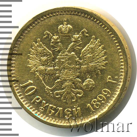 10 рублей 1899 г. (АГ). Николай II. Инициалы минцмейстера АГ