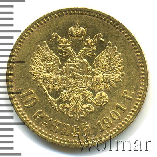 10 рублей 1901 г. (ФЗ). Николай II. Инициалы минцмейстера ФЗ
