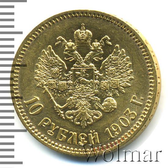 10 рублей 1903 г. (АР). Николай II.