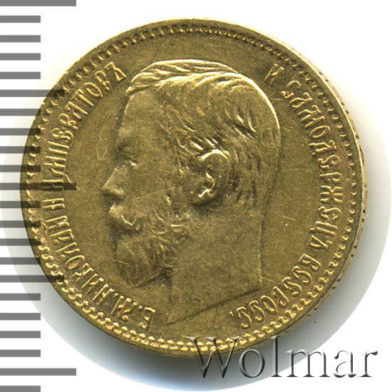5 рублей 1897 г. (АГ). Николай II. Инициалы минцмейстера АГ
