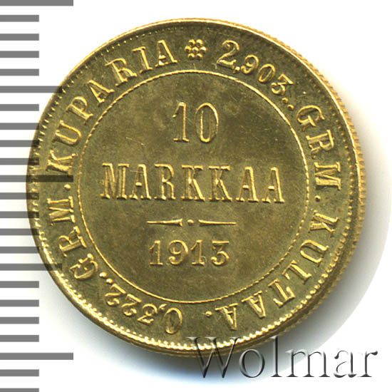 10 марок 1913 г. S. Для Финляндии (Николай II).