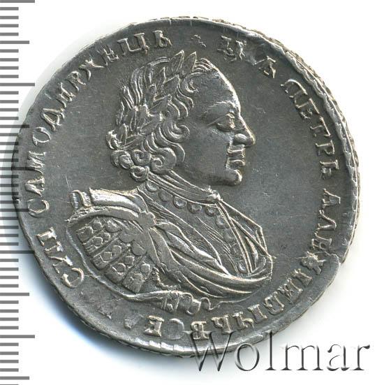 1 рубль 1721 г. Петр I Портрет в наплечниках. C пальмовой ветвью на груди. Без инициалов медальера