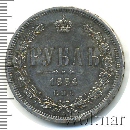 1 рубль 1884 г. СПБ АГ. Александр III.