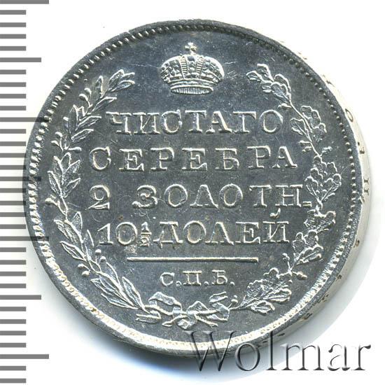 Полтина 1823 г. СПБ ПД. Александр I. Корона широкая
