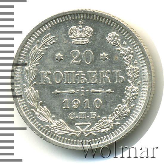 20 копеек 1910г спб эб полтинник 1927 года стоимость