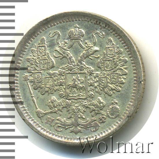 15 копеек 1881 г. СПБ НФ. Александр III.