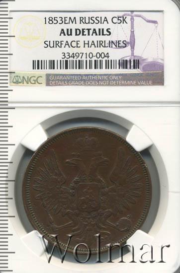 5 копеек 1853 г. ЕМ. Николай I. Екатеринбургский монетный двор