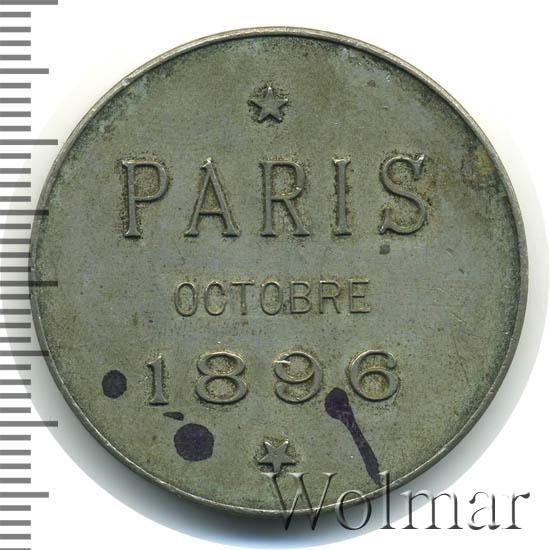это медаль париж 1896 цена основная задача термобелья