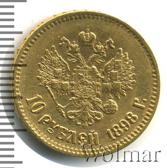 10 рублей 1898 г. (АГ). Николай II.