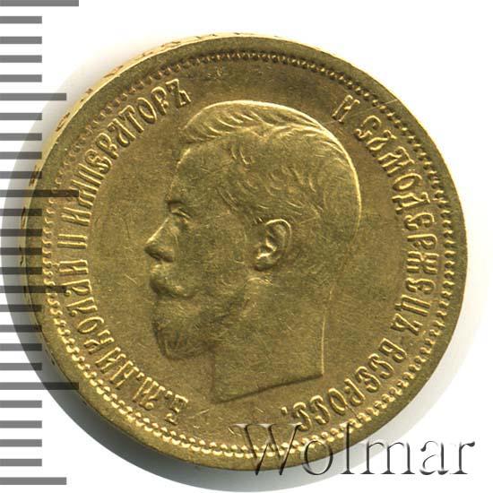 10 рублей 1898 г. (АГ). Николай II