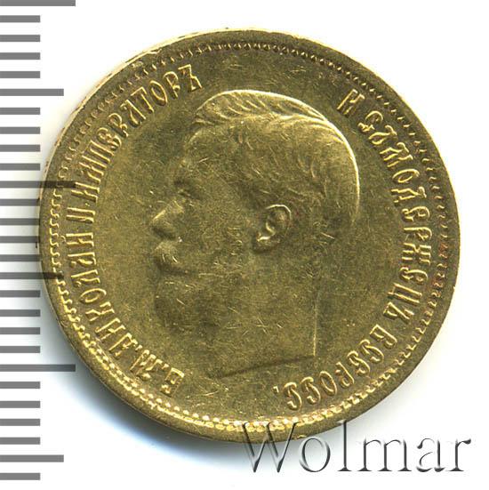 10 рублей 1899 г. (ЭБ). Николай II Инициалы минцмейстера ЭБ