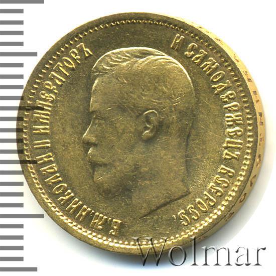 10 рублей 1899 г. (ФЗ). Николай II. Инициалы минцмейстера ФЗ
