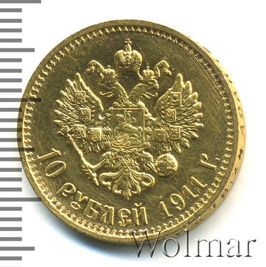 Монета 1911 10 рублей монеты в барнауле нумизматика продать или купить