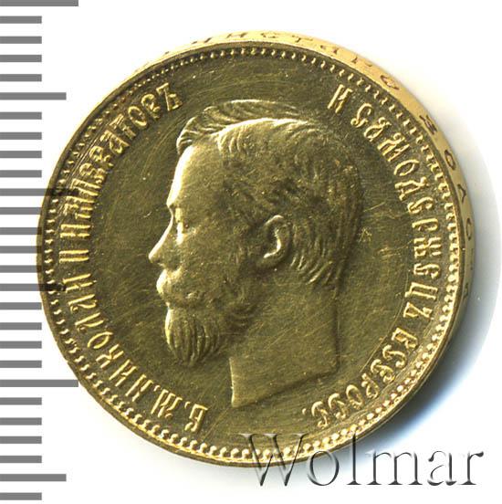 10 рублей 1911 г. (ЭБ). Николай II