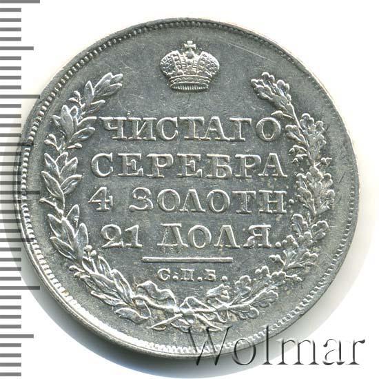 1 рубль 1824 г. СПБ ПД. Александр I.
