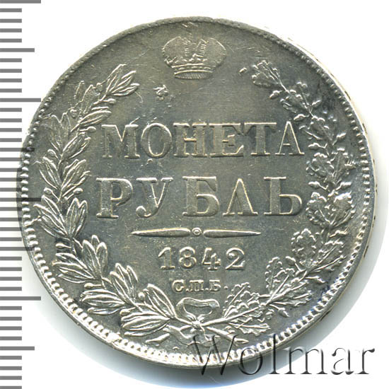 1 рубль 1842 г. СПБ АЧ. Николай I. Орел 1838. Венок 8 звеньев