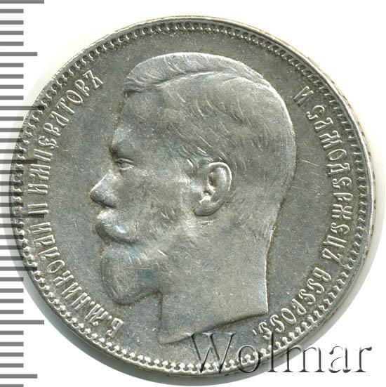 1 рубль 1897 г. (**). Николай II. На гурте две звездочки. Брюссельский монетный двор