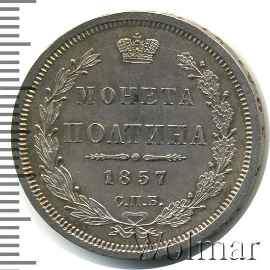 Полтина 1857 г. СПБ ФБ. Александр II.