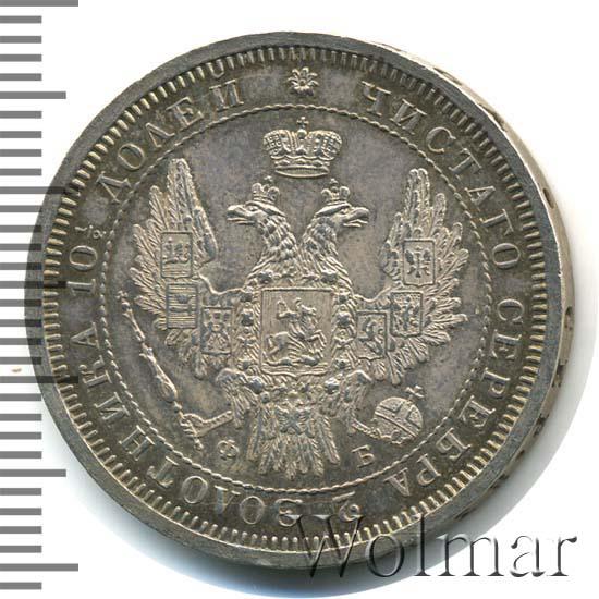Полтина 1857 г. СПБ ФБ. Александр II