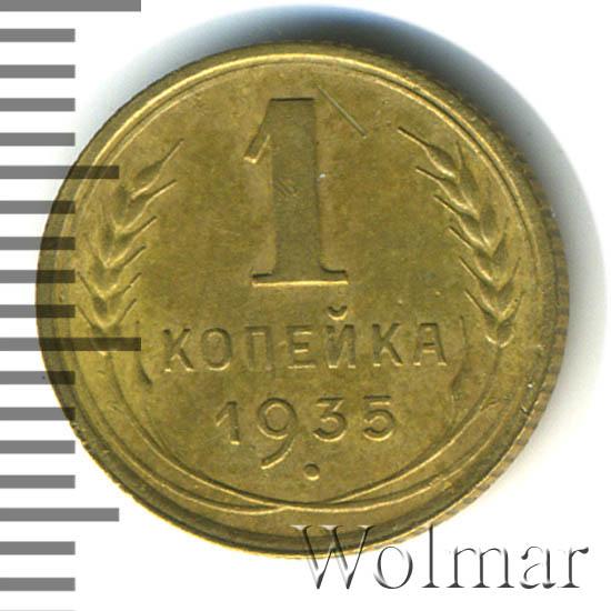 1 копейка 1935 г Штемпель А. стебли колосьев без узелков (старый тип)