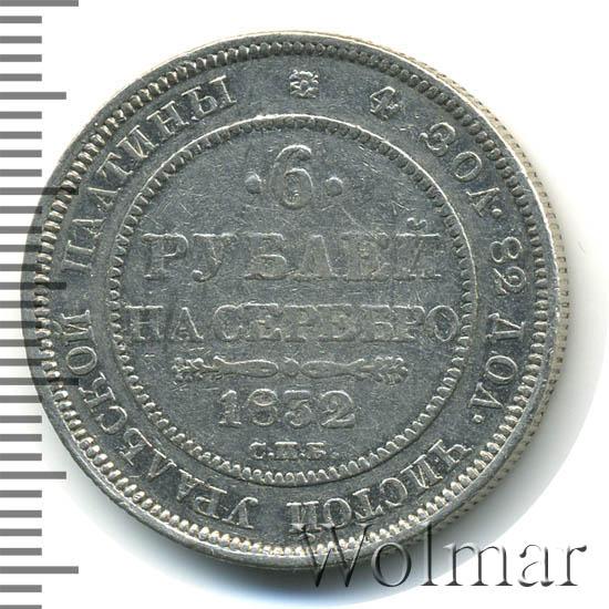 6 рублей 1832 г. СПБ. Николай I.