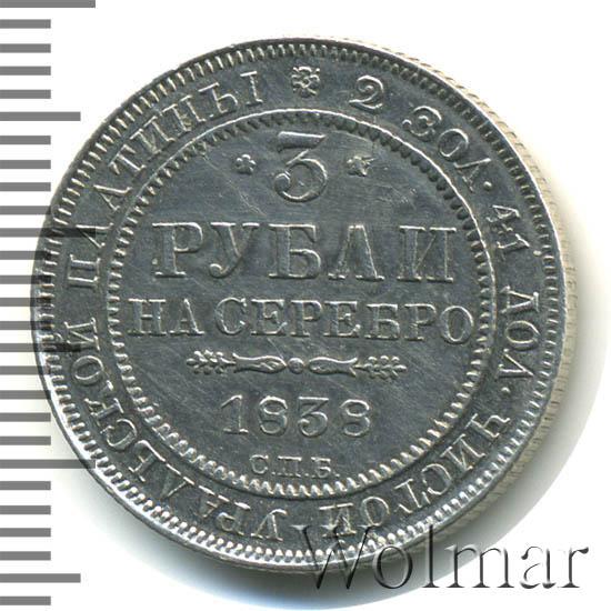 3 рубля 1838 г. СПБ. Николай I.