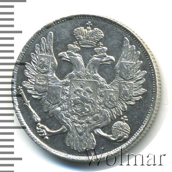 3 рубля 1838 г. СПБ. Николай I