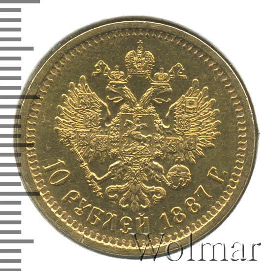 10 рублей 1887 г. (АГ). Александр III.