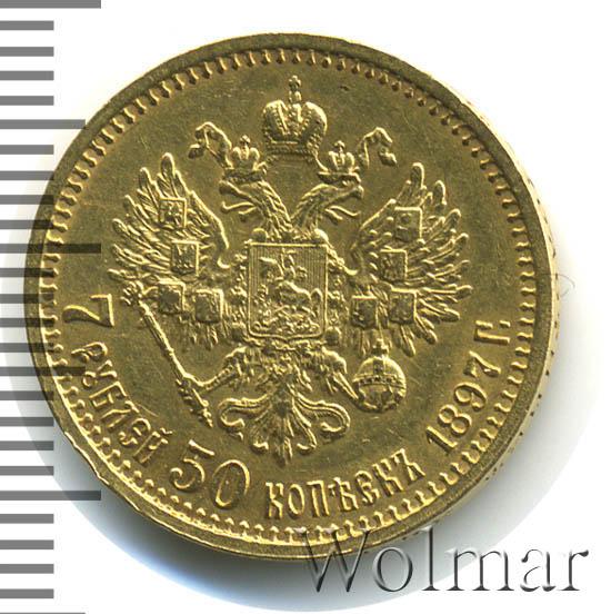 7 рублей 50 копеек 1897 г. (АГ). Николай II. 7 рублей 50 копеек