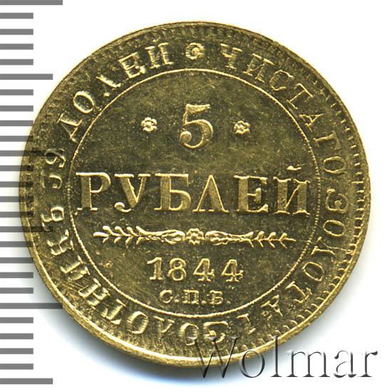 5 рублей 1844 г. СПБ КБ. Николай I. Орел 1843-1844