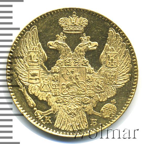 5 рублей 1844 г. СПБ КБ. Николай I Орел 1843-1844