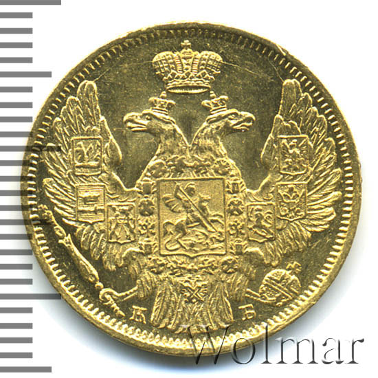 5 рублей 1844 г. СПБ КБ. Николай I. Орел 1845