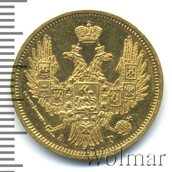 5 рублей 1848 г. СПБ АГ. Николай I. Санкт-Петербургский монетный двор