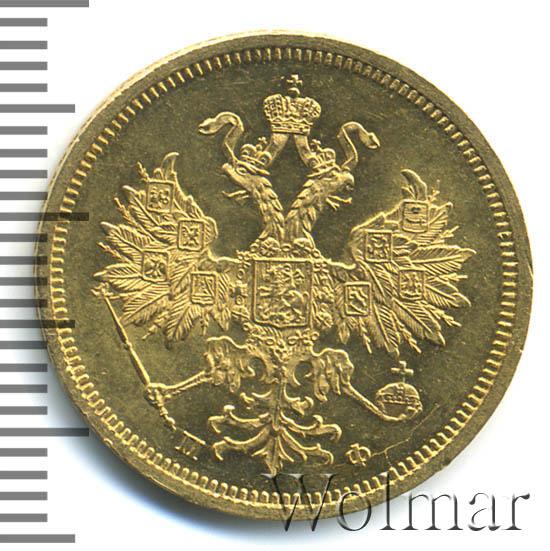 5 рублей 1861 г. СПБ ПФ. Александр II.