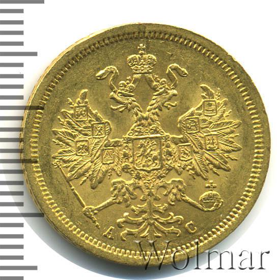 5 рублей 1864 г. СПБ АС. Александр II.