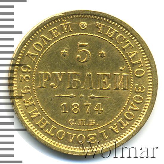 5 рублей 1874 г. СПБ НІ. Александр II.