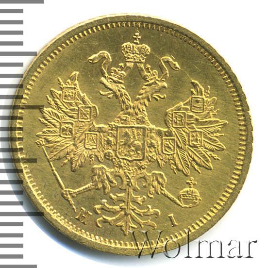 5 рублей 1874 г. СПБ НІ. Александр II