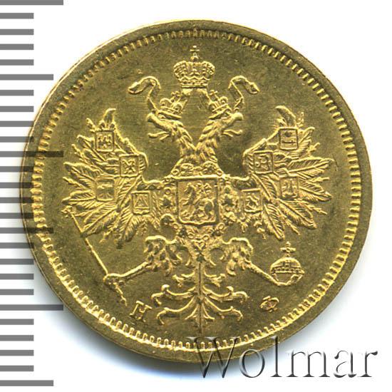 5 рублей 1879 г. СПБ НФ. Александр II.