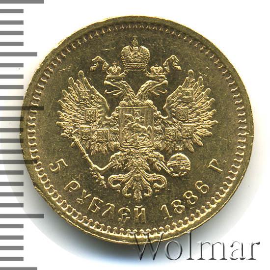 5 рублей 1886 г. (АГ). Александр III. Портрет с длинной бородой