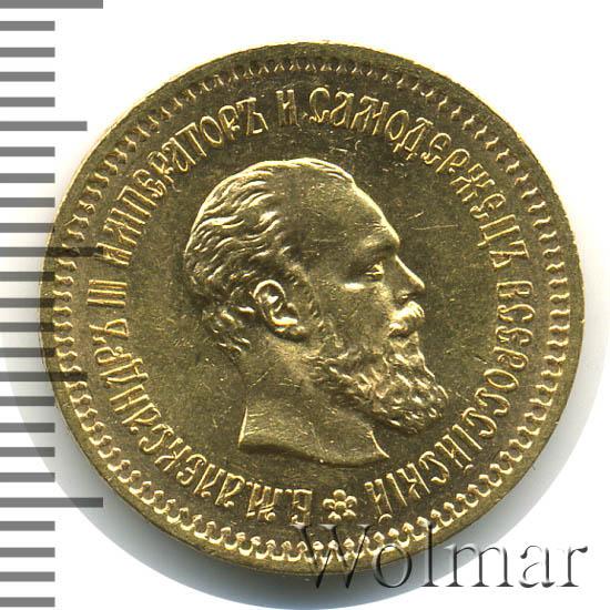 5 рублей 1886 г. (АГ). Александр III Портрет с длинной бородой