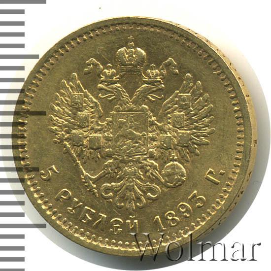 5 рублей 1893 г. (АГ). Александр III.