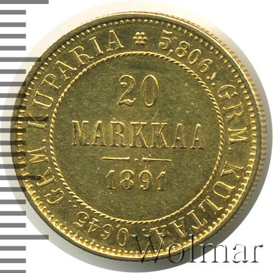 20 марок 1891 г. L. Для Финляндии (Александр III).