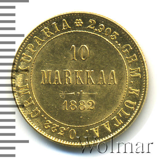 10 марок 1882 г. S. Для Финляндии (Александр III).