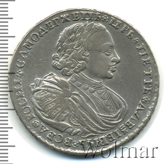 1 рубль 1720 г. Петр I. Портрет в наплечниках. C пальмовой ветвью на груди