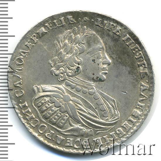 1 рубль 1721 г. Петр I Портрет в наплечниках. Без пальмовой ветви на груди