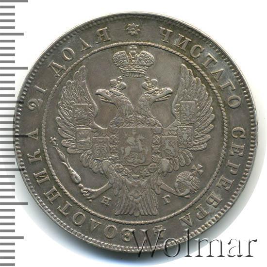 1 рубль 1833 г. СПБ НГ. Николай I.