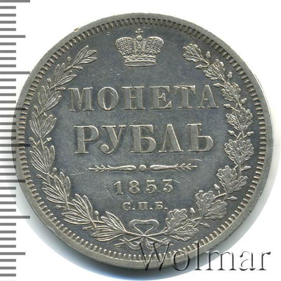 1 рубль 1853 г. СПБ HI. Николай I. Новый тип. Буквы в слове