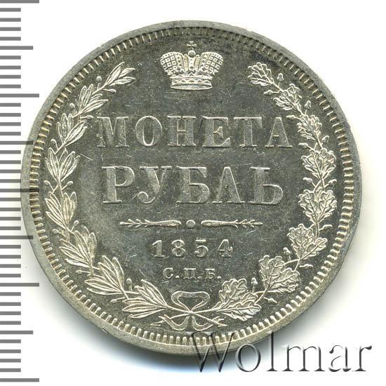 1 рубль 1854 г. СПБ HI. Николай I. Новый тип. Венок 8 звеньев