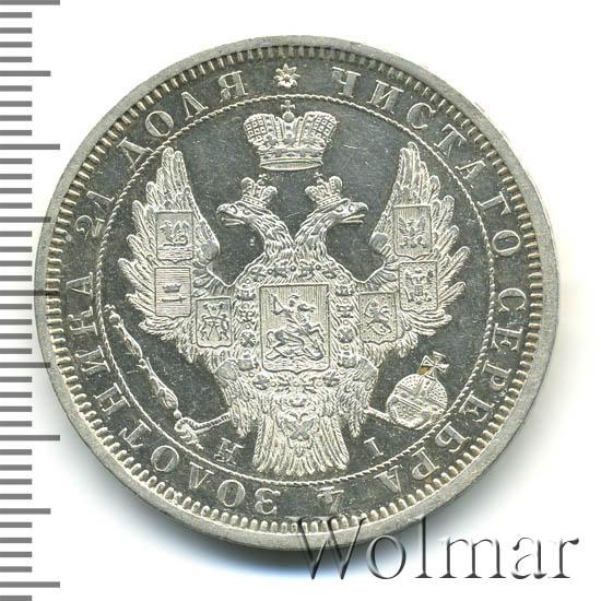 1 рубль 1854 г. СПБ HI. Николай I Новый тип. Венок 8 звеньев