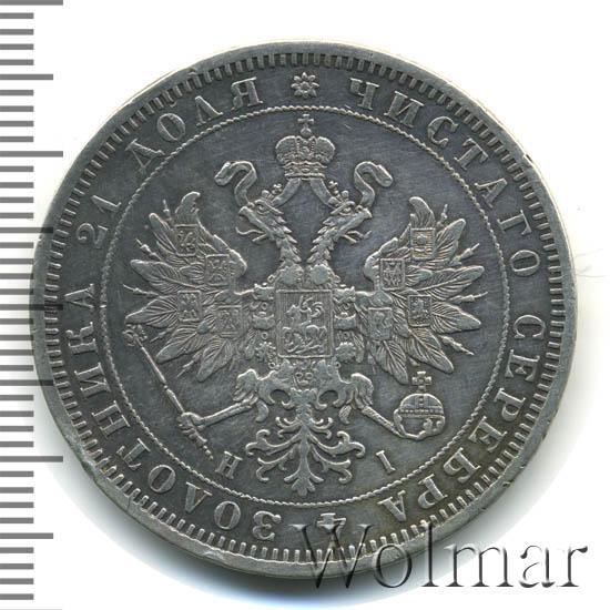 1 рубль 1870 г. СПБ НІ. Александр II.